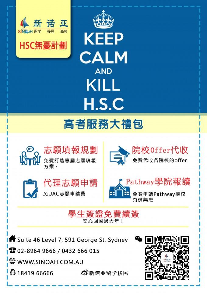 hsc無憂計劃